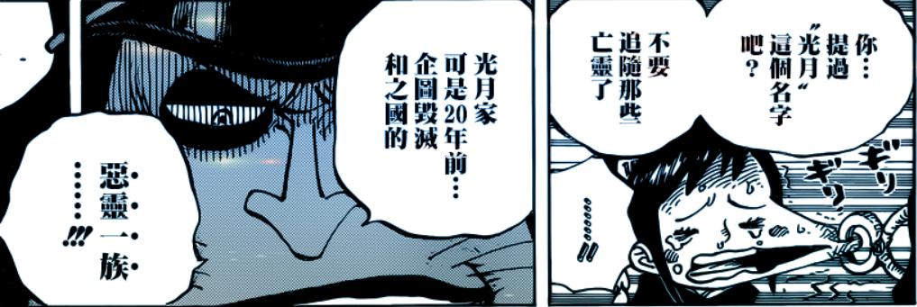 海贼王漫画918话:光月族为何被称恶灵族?莫利亚就来自光月一族