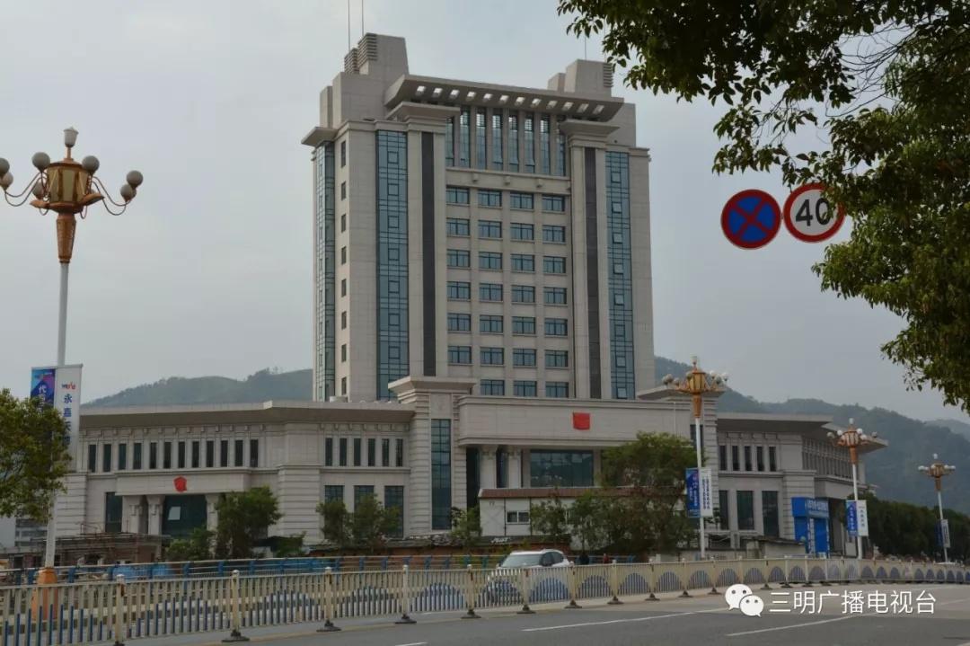 三明三元区人民法院办公楼将搬迁,今后办事可别走错了!