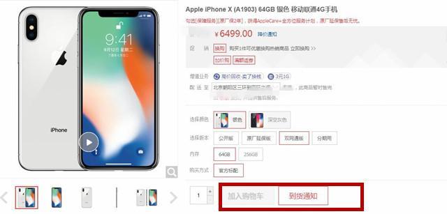 新iPhone发售,iPhoneX降价了么?iPhoneX 64GB售价多少?