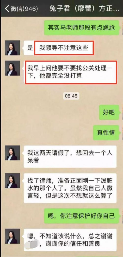 饭局女当事人回应不雅视频 疑方正证券廖蕾聊天记录曝光真相?
