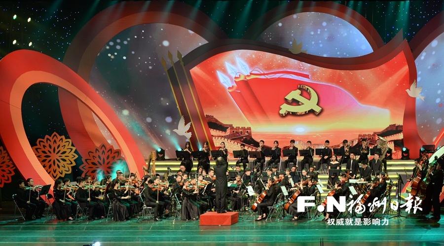 福州举行庆祝新中国成立69周年文艺晚会