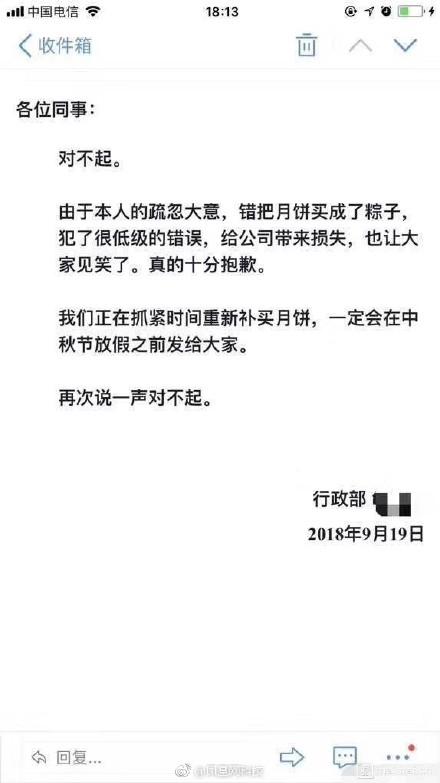 中秋节送粽子怎么回事?你们公司发啥?中秋节吃月饼怎么来的?