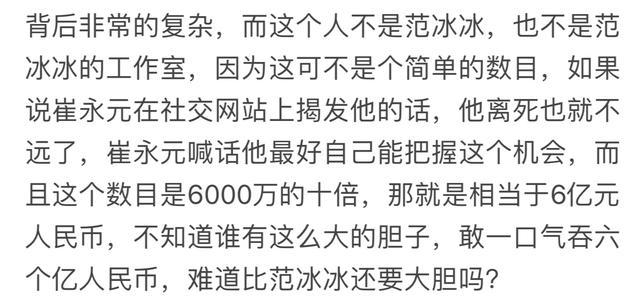 崔永元又爆6億黑幕,范冰冰成替罪羔羊?背后另有其人