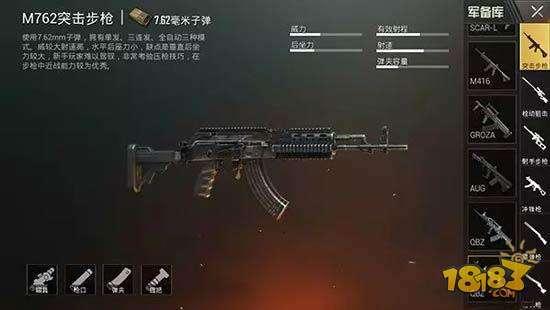 刺激战场M762好用吗 刺激战场新枪M762使用解析