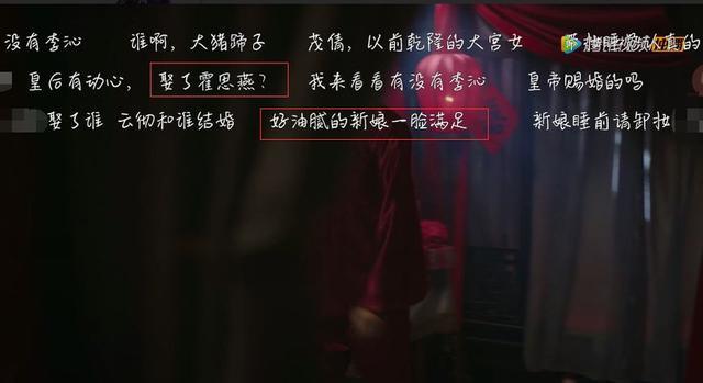 如懿传凌云彻喜成婚,新娘茂倩意外撞脸霍思燕?弹幕亮了!