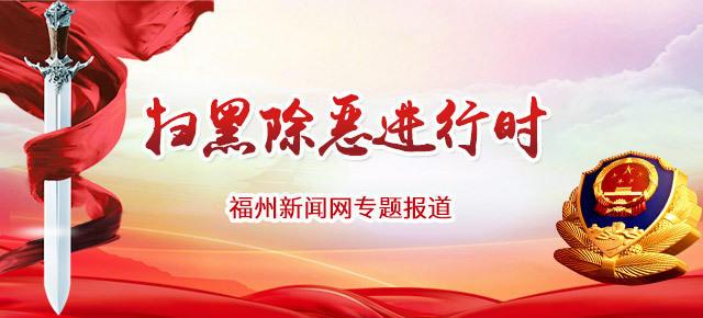 福州連江鳳城鎮打掉6個涉惡團伙 抓獲涉惡人員102名