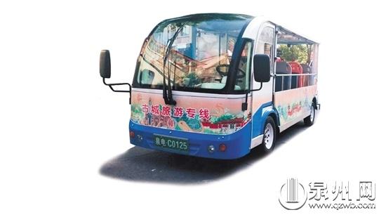 """漫游泉州古城 21日起""""小白""""开通2条古城旅游专线"""