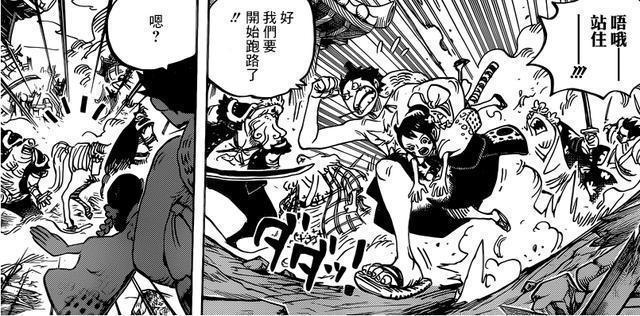 海賊王918話:霍金斯與羅展開激烈對決,小玉能力驚人!