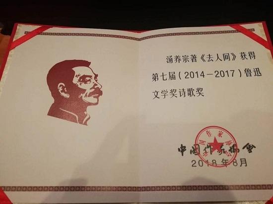 第七届鲁迅文学奖颁奖 福建诗人汤养宗获奖