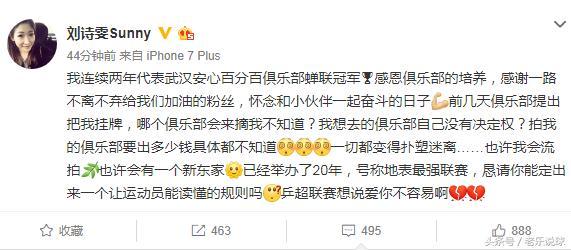 刘诗雯被挂牌是什么意思怎么回事 刘诗雯微博原文是这么说的