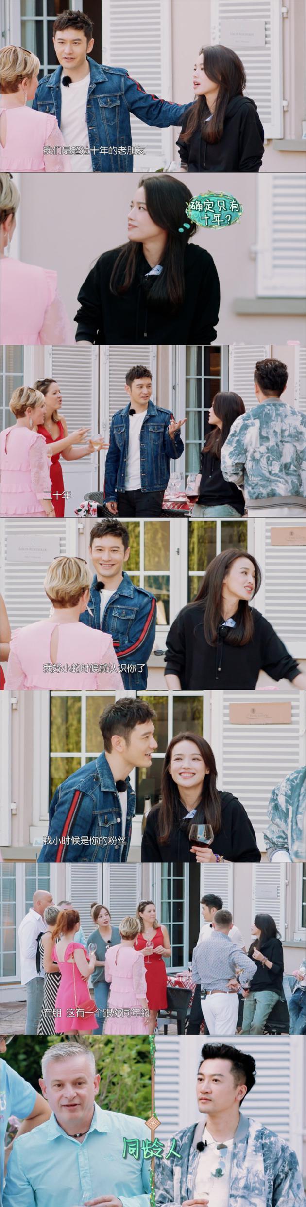 中餐厅2:苏有朋被调侃年龄梗 黄晓明:我看你戏长大的