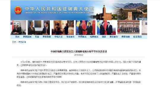 瑞典辱华节目怎么回事?瑞典辱华节目在哪看中国使馆回应说了什么