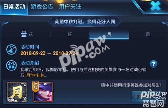 王者荣耀9月23日花好月圆指定英雄是谁?中秋灯谜活动领取时间