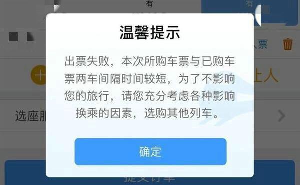 ca88亚洲城手机版下载_火车票购票新规有哪些 换乘购票需间隔40分钟以上