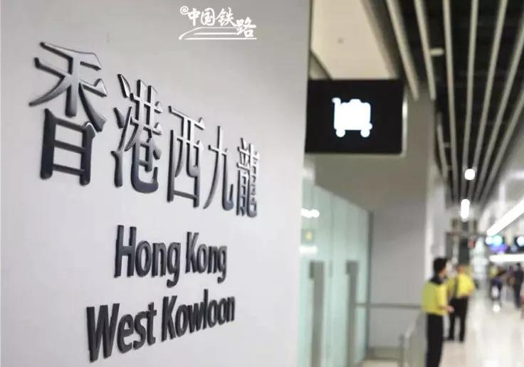 香港福州高鐵返程體驗!出境怎么辦理?行李如何限重?候車大廳怎么樣?看這里!