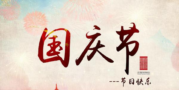 2018国庆节图片素材_国庆节素材图片