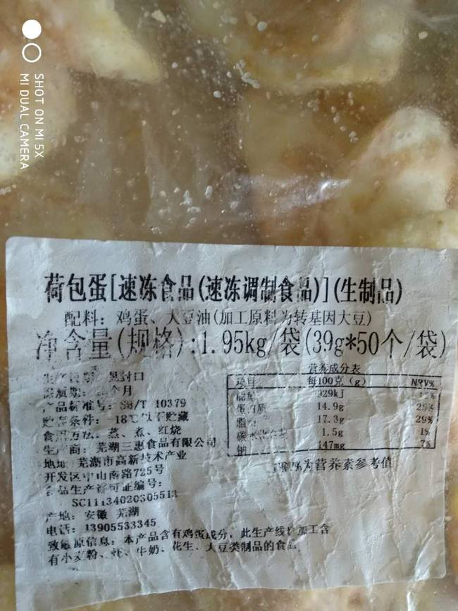 芜湖幼儿食品安全问题 未拆封红枣上面全是虫卵