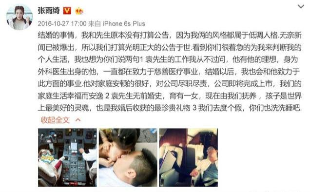 警方确认张雨绮夫妇冲突,人狠话不多,社会你绮姐!