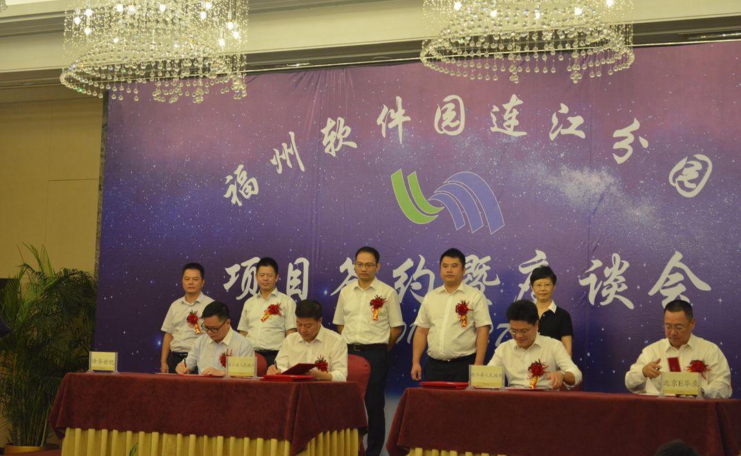 重磅喜讯!福州软件园连江分园揭牌仪式在贵安新天地商务中心隆重举行