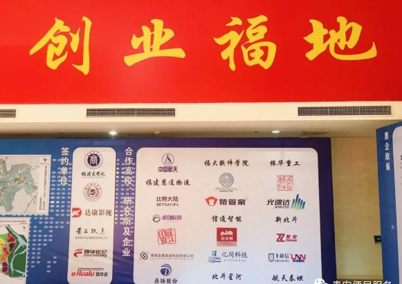 福州软件园连江分园揭牌仪式在贵安新天地商务中心隆重举行