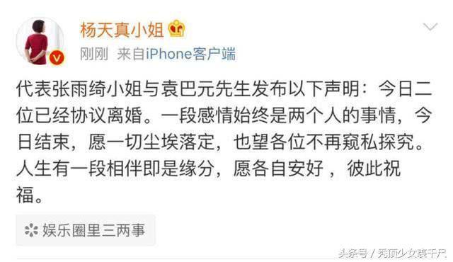 张雨绮因与富商老公袁巴元离婚,将缺席综艺节目录制由柳岩补位