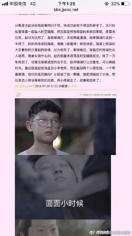 镇魂结局另一版本曝光 赵云澜:这辈子我不会再弄丢你了