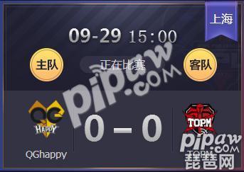 王者荣耀2018kpl秋季赛直播地址:QGhappy vs TOPM