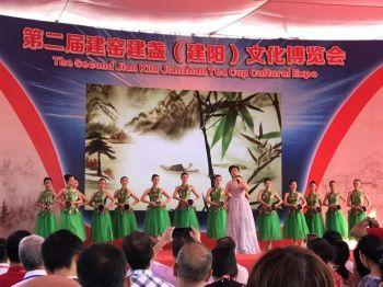一城一盏话千年 建阳举办第二届建窑建盏文化博览会