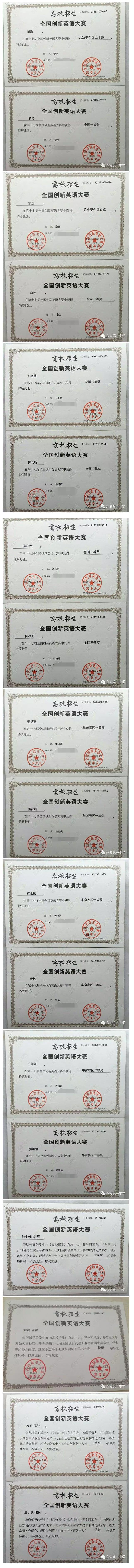 永安一中学生参加第十七届全国创新英语大赛创佳绩