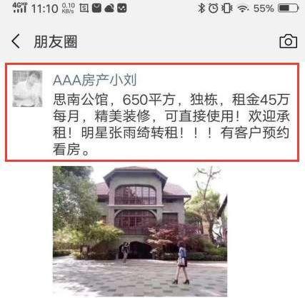 张雨绮离婚搬家被证实?思南公馆为什么连租金都高得吓人?