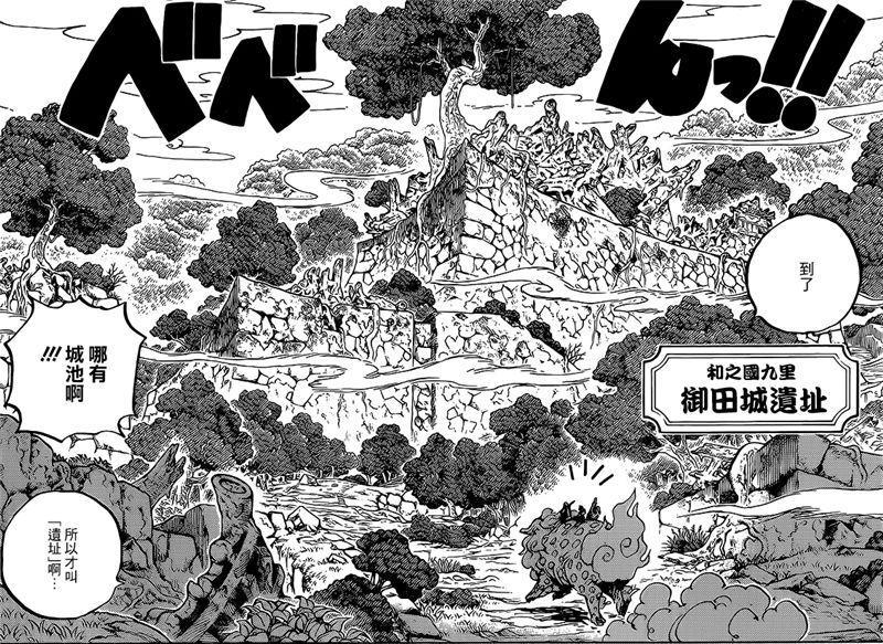 海贼王920话:将军大蛇霸气登场 拯救和之国却不是路飞