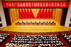 中共福建省委十届六次全会在福州召开