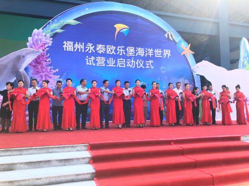 """福州永泰欧乐堡海洋世界是""""2017福建省∣优选文化旅游项目""""和省重点"""""""