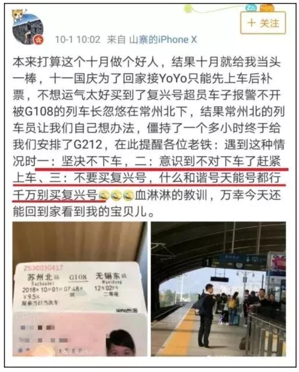 高铁超载无法运行 因多人买短途票准备上车后再补票