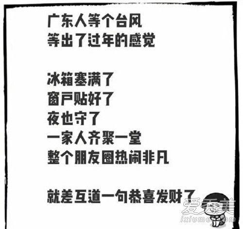 广东人最后的倔强是什么梗 广东人最后的倔强是什么意思