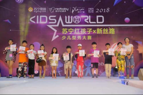 2018 KID SWORLD苏宁红孩子X新丝路少儿型秀大赛福州赛区海选赛震撼启幕!