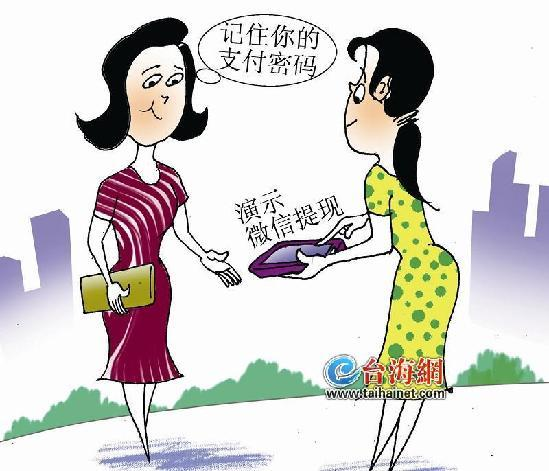 """女骗子假扮香港人路边""""下套"""" 骗走厦门路人3万多元"""