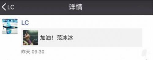 李晨发文力挺范冰冰跑男团无人支持 他却成了唯一声援者!