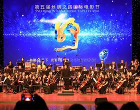 第五屆絲綢之路國際電影節福州活動啟動