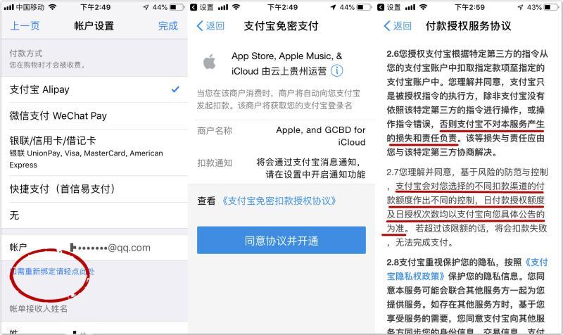 科技数码  记者登录苹果手机账户,查看付款方式的设置,发现目前苹果