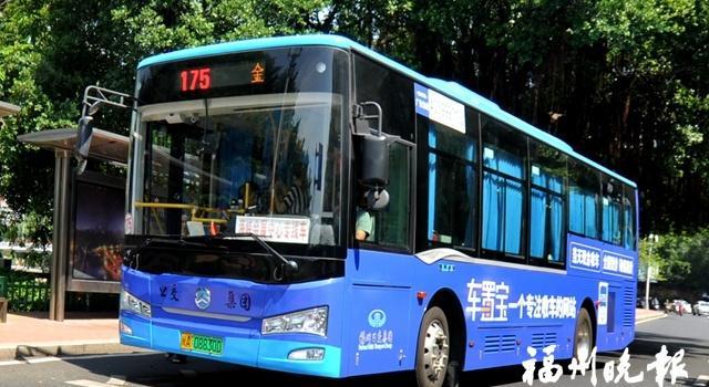 """福州公交:做好""""加減法"""" 公交越來越便民"""