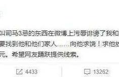 崔永元再度發威!微博平臺直播遭針對后2小時又遭限制