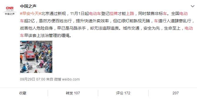 北京新规:11月起电动车上路挂牌 同时禁售非标车