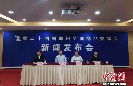 第24届郑交会将启 境内外近2000家企业参展