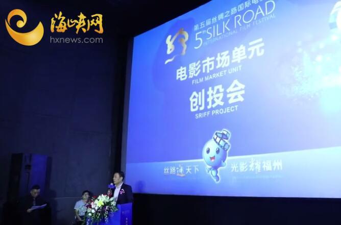 第五屆絲綢之路國際電影節福州創投會成功舉辦