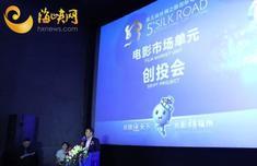 第五届丝绸之路国际影戏节意彩娱乐创投会乐成举行