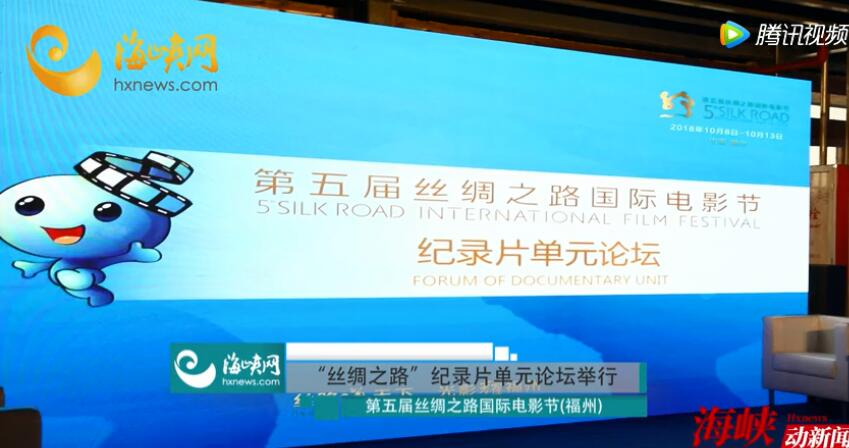"""第五屆絲綢之路國際電影節""""絲綢之路""""紀錄片單元論壇舉行"""