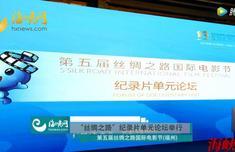 """第五届丝绸之路国际电影节""""丝绸之路""""纪录片单元论坛举行"""