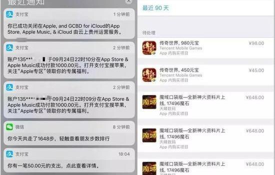 iPhone用户被盗刷真相是什么?如何避免被盗刷图文详解