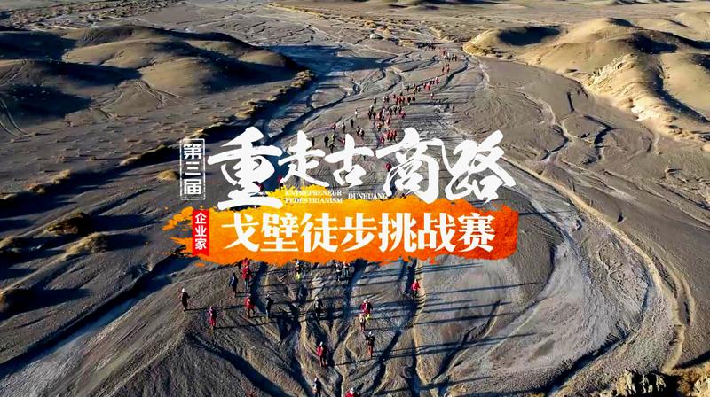 寻找不一样的自我,400多位勇士用双腿丈量108公里浩瀚大漠